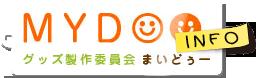 オリジナルグッズ製作情報【MYDOO-INFO】