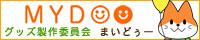 グッズ製作委員会MYDOO